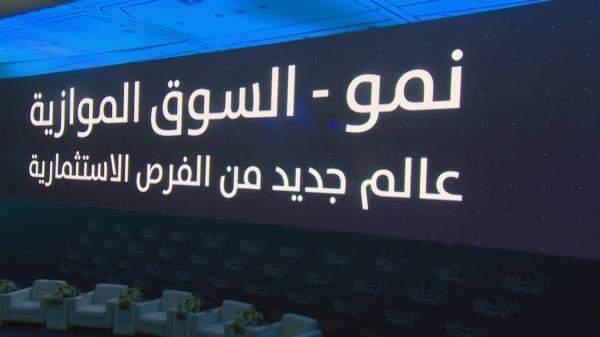 السوق الموازية السعودية تغلق على ارتفاع بنسبة 5.2% الى 3520 نقطة