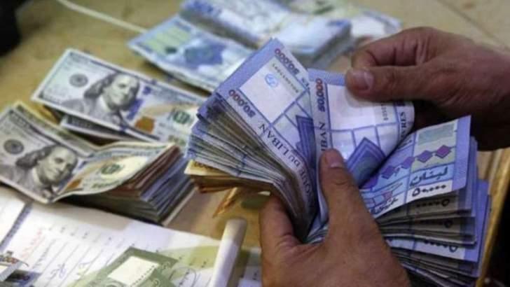 بعد الإرتفاع الجنوني أمس السبت وصباح اليوم.. إنخفاض ملحوظ بسعر صرف الدولار في السوق السوداء