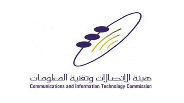 هيئة الاتصالات السعودية: 32.5 الف تيرا بايت حجم استهلاك البيانات في موسم الحج
