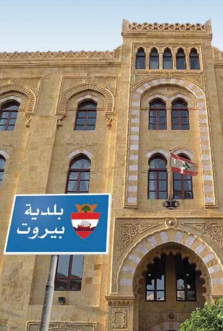 تزوير إيصالات تحصيل لبلدية بيروت ورشوة في الضمان