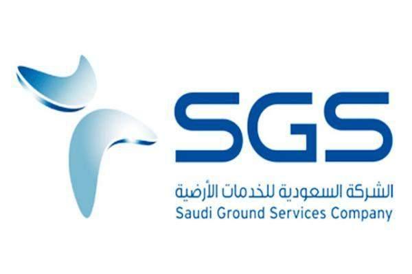 """""""الشركة السعودية للخدمات الأرضية"""" تعيّن رئيساً تنفيذياً جديداً لها"""