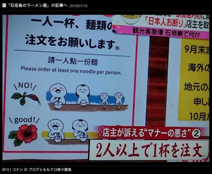مطعم في اليابانيمنع دخول اليابانيين... والسبب غريب!