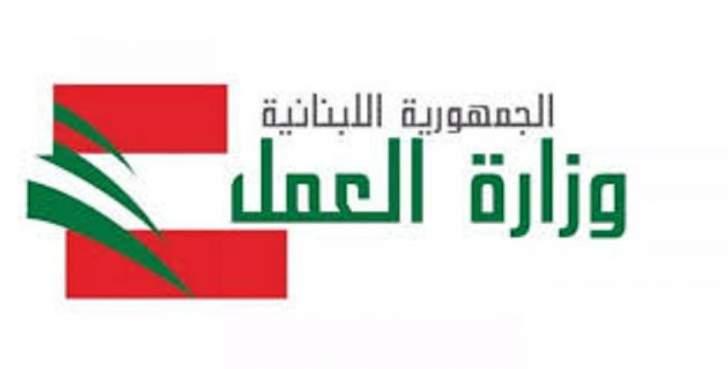حصيلة تفتيش وزارة العمل لقمع المخالفات: 11 اقفالاً و156 ضبطاً و25 انذاراً