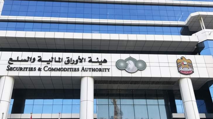 """""""هيئة الأوراق المالية والسلع"""" الاماراتية تعتزم إطلاق دفعة جديدة من الخدمات الإلكترونية"""