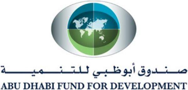 """""""أبوظبي للتنمية"""" يساهم بـ52 مليون دولار في مطار """"مافارو"""" بالمالديف"""