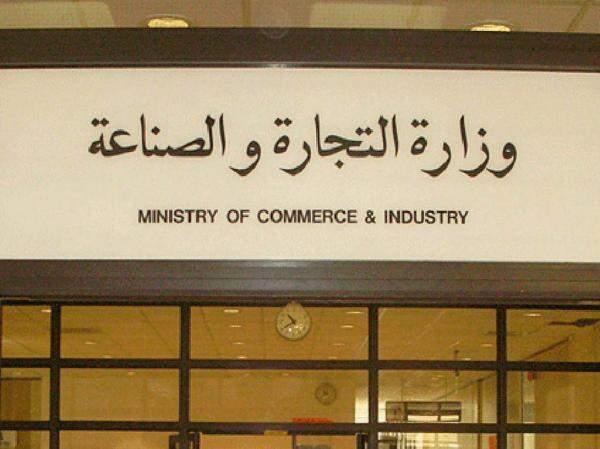 التجارة الكويتية تصدر 18 ألف رخصة لشركات الشخص الواحد في 2018