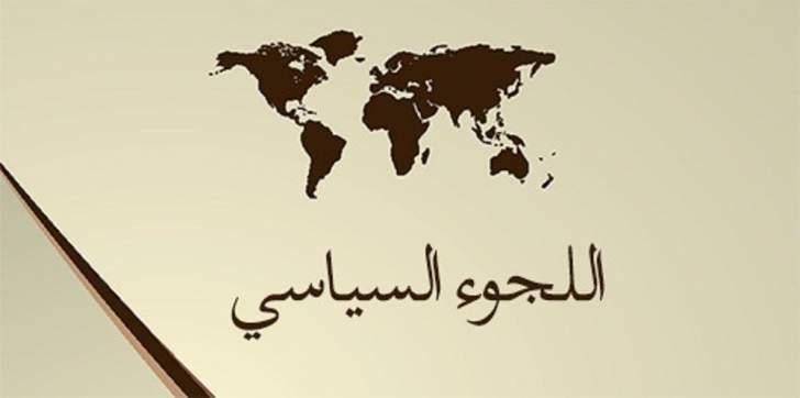 اللجوء السياسي في القانون اللبناني