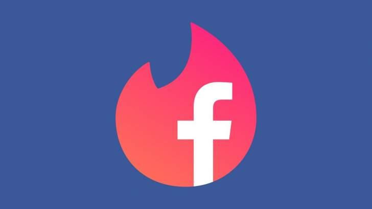 """""""فيسبوك"""" يؤجل إطلاق خدمته للتعارف في أوروبا قبل الفلانتين"""