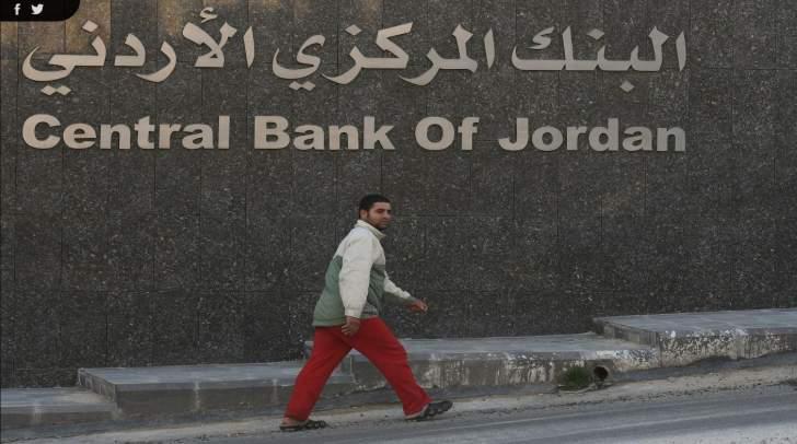 الأردن.. الإحتياطات الأجنبية تنخفض إلى 12.141 مليار دولار
