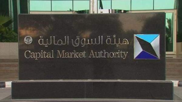 """""""هيئة السوق السعودية"""" استكملت إنجاز 22 مبادرة استراتيجية لتطوير السوق"""