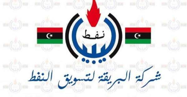 """""""البريقة لتسويق النفط"""" الليبية تطلق قافلة وقود ثالثة إلى جنوب البلاد"""