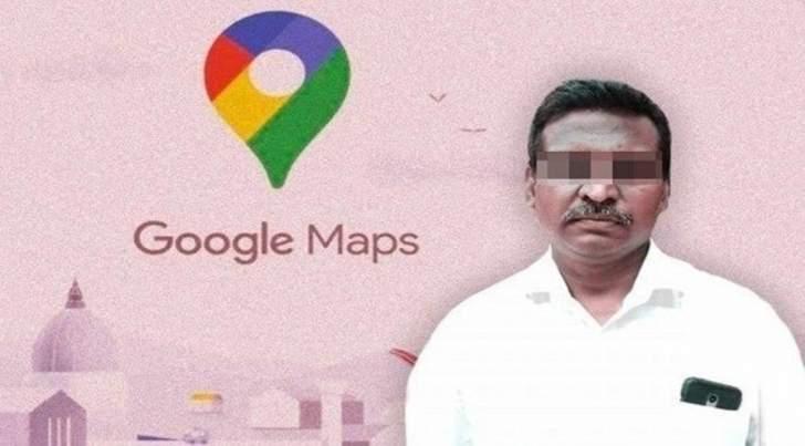 """تقدم بشكوى ضد """"غوغل"""" لأن خرائطها دمرت حياته الزوجية!"""