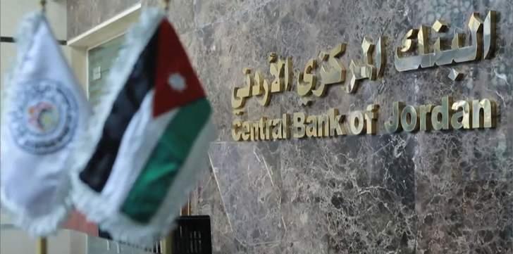 احتياطي الأردن من العملات الأجنبية يتراجع إلى 12.06 مليار دولار