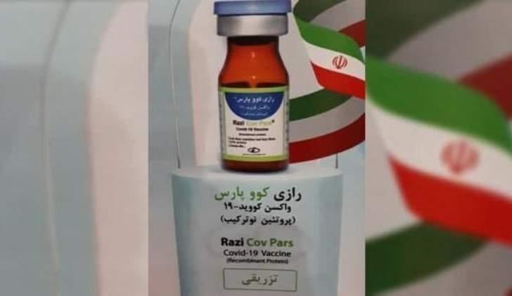 """اللقاح الإيراني """"رازي كوف بارس""""  سيدخل السوق بنهاية شهر آب المقبل"""
