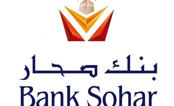 """أرباح """"بنك صحار"""" العماني ترتفع إلى 10.15 مليون ريال في الربع الاول"""