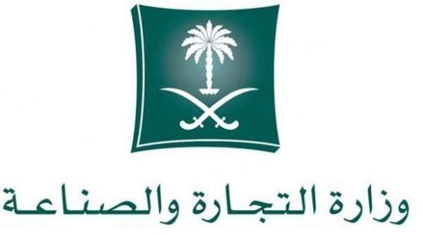 وزارة التجارة السعودية توقف موقعاً وتطبيقاً إلكترونياً تروّج لسلع مخالفة