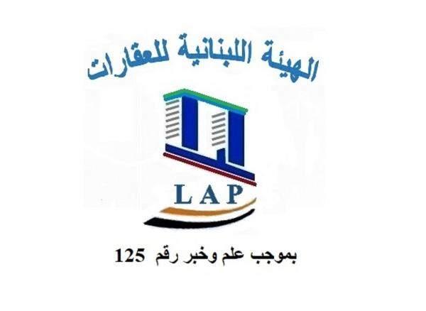الهيئة اللبنانية للعقارات: لضرورة متابعة كل ما يرتبط بسلامة الأبنية
