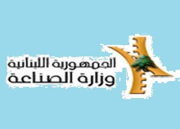 وزارة الصناعة: 4.4% نسبة ارتفاع قيمة الصادرات الصناعية اللبنانية خلال الأشهر الستة الأولى