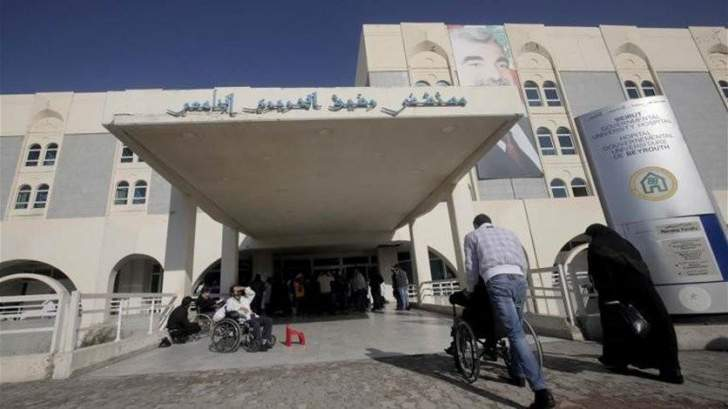 """""""مستشفى بيروت الحكومي"""": شفاء 10 مصابين يرفع عدد المتعافين إلى 394"""