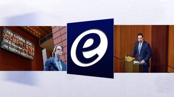 الموجز الأسبوعي: الحريري يؤكد عزم الحكومة على تنفيذ البرنامج الإقتصادي .. والدين العام الأميركي يصل لمستويات غير مسبوقة
