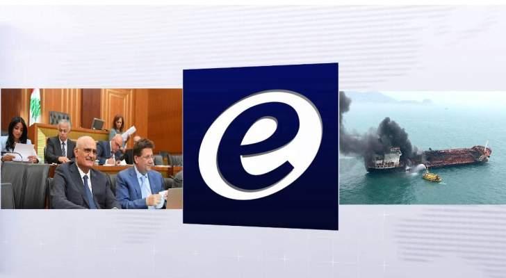 الموجز الأسبوعي: لجنة المال واصلت مناقشة بنود الموازنة.. وهجوم على ناقلات نفط  في بحر عمان