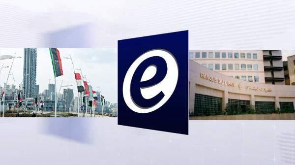 الموجز الأسبوعي: القمة الإقتصادية العربية تنطلق غداً .. وتعميم مصرف لبنان يربك السوق !