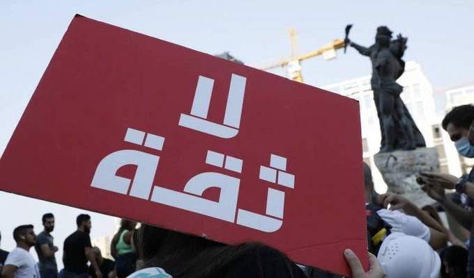 """أزمة الثقة بالدولة اللبنانية إلى تمدد.. و""""تلغراف"""" البريطانية: """"شعب لبنان سيموت جوعاً"""""""