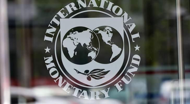 """""""صندوق النقد الدولي"""": """"كوفيد 19"""" يشكّل تهديدًا هائلاً للدول الهشة في منطقة الشرق الأوسط وشمال إفريقيا"""