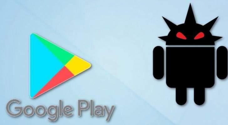 """هل تنجح """"غوغل"""" في التعرّف على التطبيقات الضارة قبل وصولها إلى الـ""""بلاي ستور""""؟"""