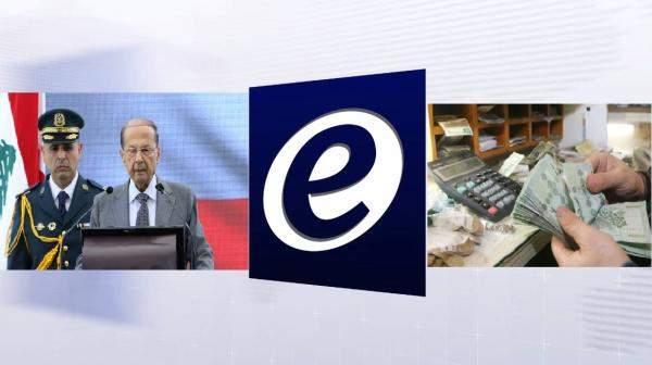 الموجز الأسبوعي: الرئيس عون يؤكد أن الدولة القوية لا تحمي المفسدين .. وخليل يطمئن المتقاعدين حول مستحقاتهم